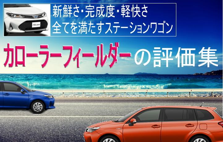 トヨタ カローラフィールダーの評価集!人気グレードやリセールバリュー、内装、乗り心地などを徹底評価!