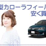 トヨタ カローラフィールダー値引き交渉マニュアル2019年4月の値引き動向は?