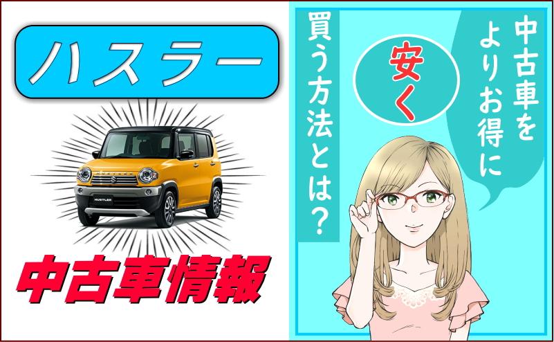 ハスラーの中古車情報!中古車をお得に安く買う方法とは?