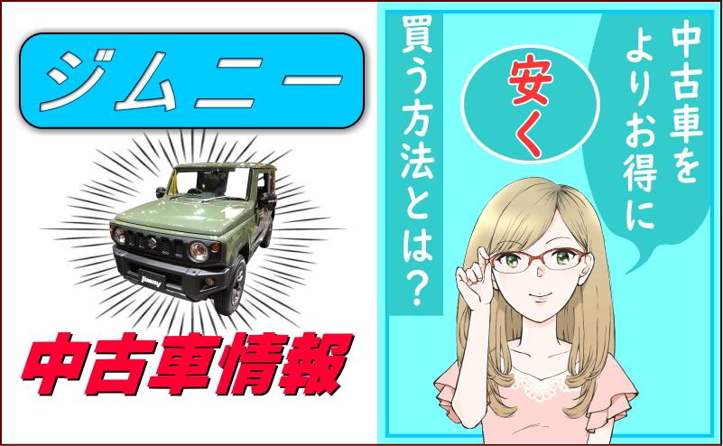 ジムニーの中古車情報!中古車をお得に安く買う方法とは?