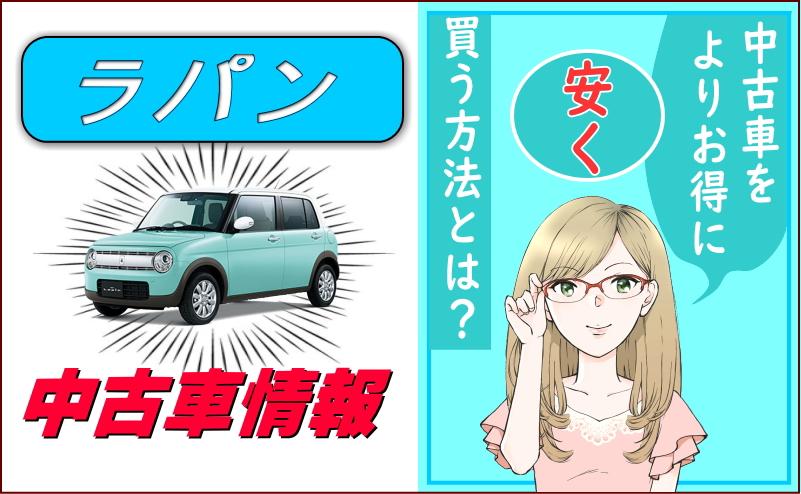 ラパンの中古車情報!中古車をお得に安く買う方法とは?
