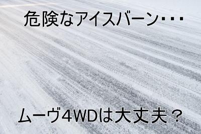 ムーヴ4WD車は雪道でも大丈夫?