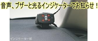 コーナーセンサー