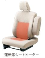ムーヴキャンバスGメイクアップSAⅢの運転席シートヒーター
