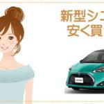 トヨタ シエンタ値引き交渉マニュアル2019年5月の値引き動向は?
