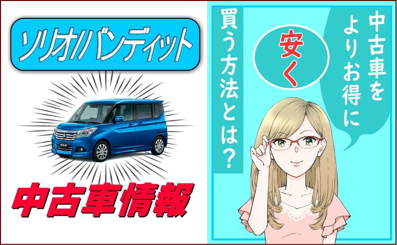 ソリオ/バンディットの中古車情報!中古車をお得に安く買う方法とは?