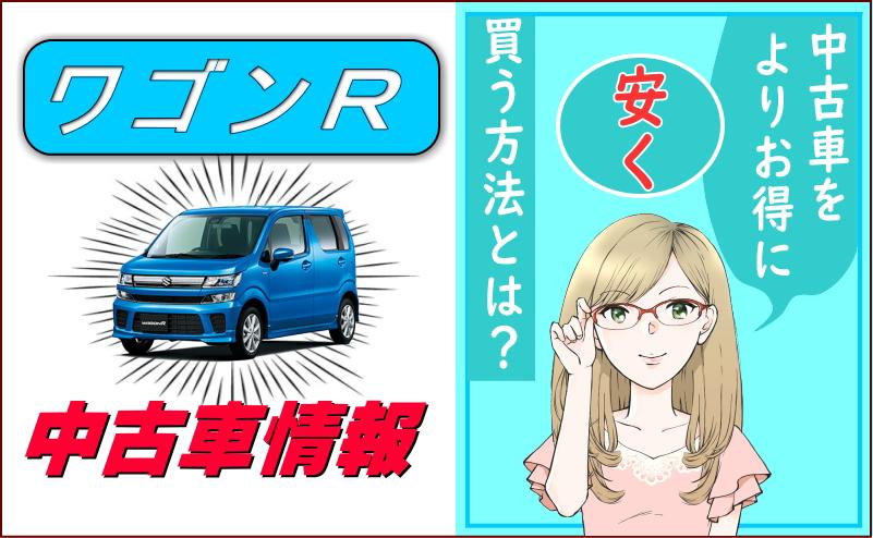 ワゴンRの中古車情報!中古車をお得に安く買う方法とは?
