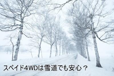 スペイド4WDの雪道走行性能は?