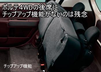 ポルテ4WDはリアシートにチップアップ機能がないのが残念。