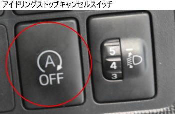 ポルテ4WDには画像のようなアイドリングストップキャンセルスイッチがつかない。