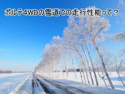 ポルテ4WDの実際の雪道走行性能は?