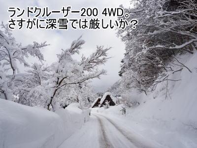 深雪でのランドクルーザー200の走行性能は?