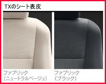 2.7TXのシート表皮