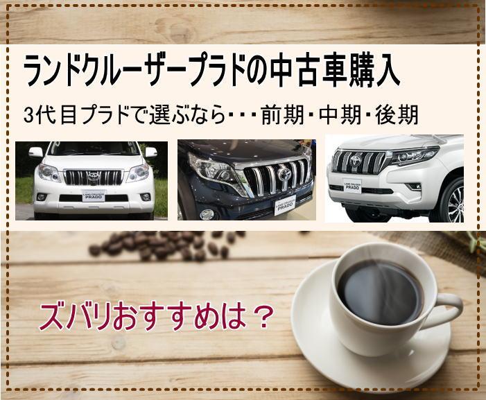 3代目ランドクルーザープラド(J150W型)の中古車を買うなら、前期/中期/後期どれがおすすめ?
