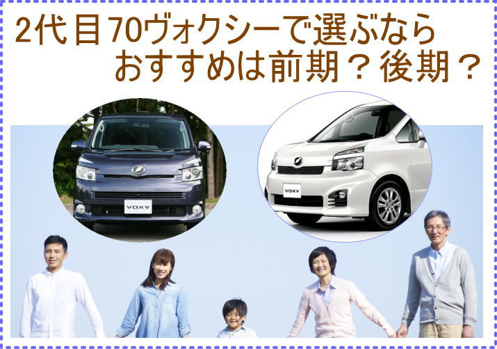 2代目70ヴォクシーの中古車を買うなら、前期と後期どっちがいいか?