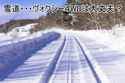 ヴォクシー4WDの雪道走行は?