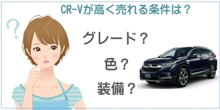 CR-Vが高く売れる条件は?