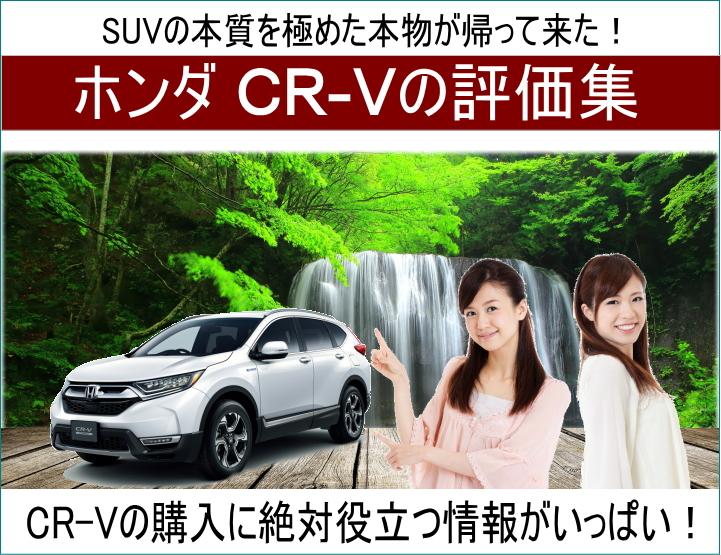 CR-Vの評価集