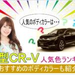 新型CR-Vの人気色ランキング!人気のボディカラーも紹介