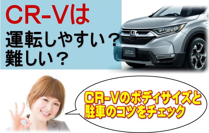 CR-Vは運転しやすい?難しい?大きさや駐車のコツをチェック!
