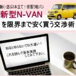 ホンダ N-VAN値引き交渉マニュアル 2019年5月の値引き動向は?