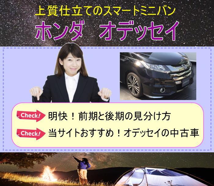 【詳細版】オデッセイの前期/後期の違いとおすすめ中古車はコレ!