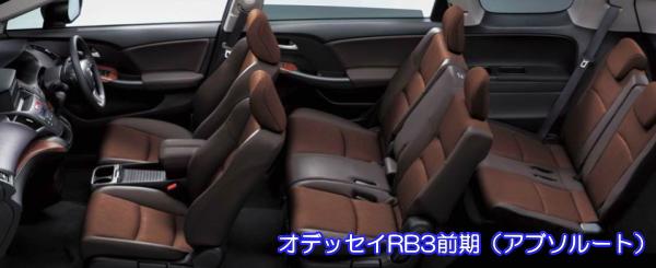 オデッセイRB3前期の車内空間