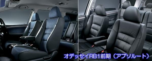 オデッセイRB1前期の車内空間