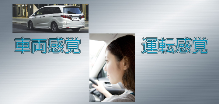オデッセイの車両感覚&運転感覚