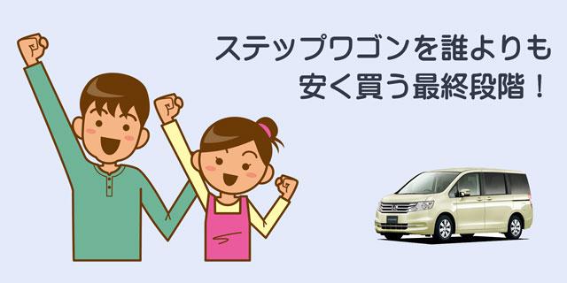 ステップワゴンを安く買う最終段階