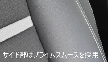 スパーダ ハイブリッドG・EXホンダセンシング/スパーダ・クールスプリント ホンダセンシングのシート表皮
