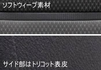 スパーダ ハイブリッドG・ホンダセンシング/スパーダ ハイブリッドB・ホンダセンシング/スパーダ・ホンダセンシングのシート表皮