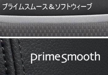 メイン部がプライムスムース&ソフトウィーブ表皮、サイド部がプライムスムース表皮