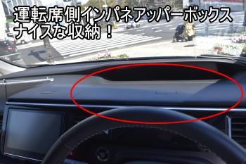 運転席側インパネアッパーボックス