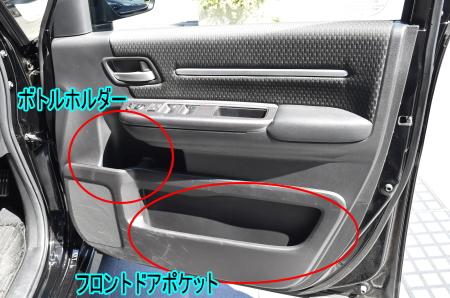 ステップワゴンのフロントドアボトルホルダー&ポケット
