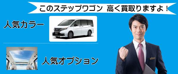 ステップワゴンの高く売れるオプションとグレード