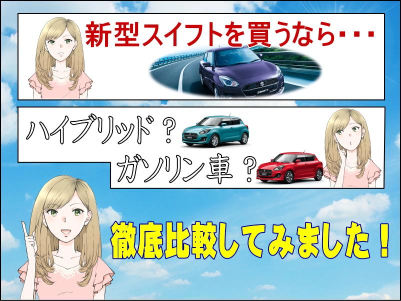 新型スイフトを買うならハイブリッドorガソリン車?徹底比較