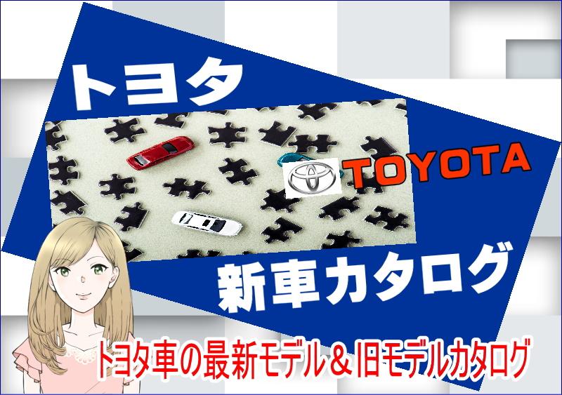 トヨタ車の新車カタログ