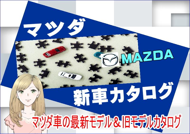 マツダ車の新車カタログ