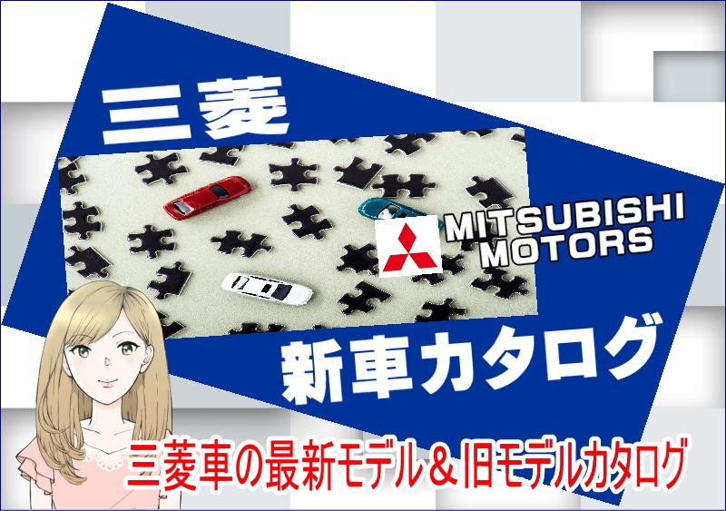 三菱車の新車カタログ