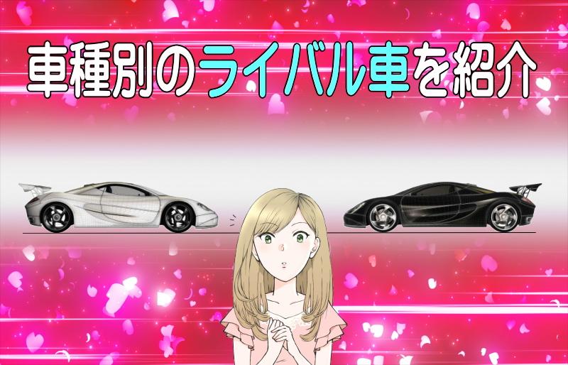 車種別のライバル車を紹介