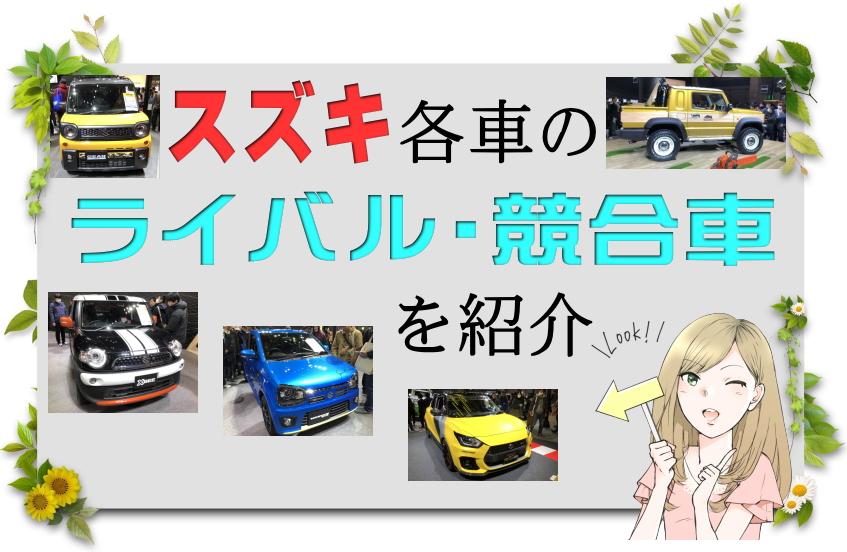 スズキ各車のライバル車・競合車を紹介