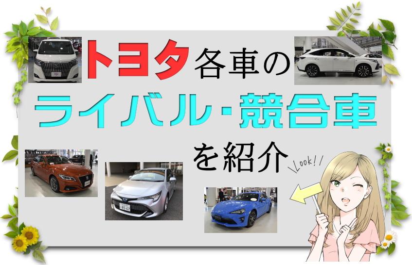 トヨタ各車のライバル車・競合車を紹介
