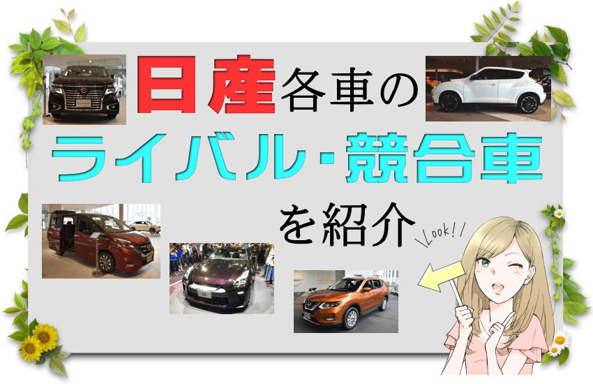日産各車のライバル車・競合車を紹介