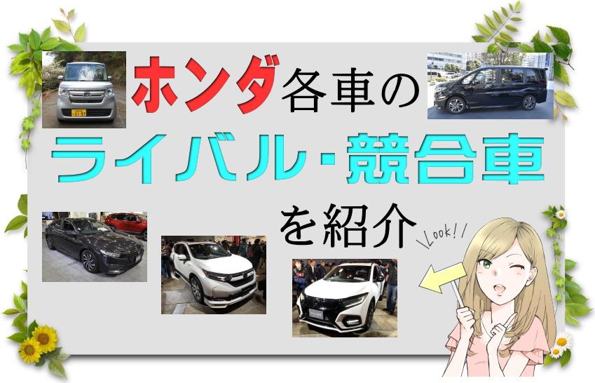 ホンダ各車のライバル車・競合車を紹介