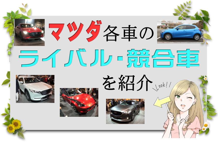 マツダ各車のライバル車・競合車を紹介