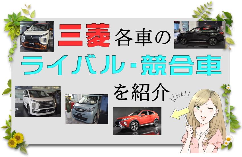 三菱各車のライバル車・競合車を紹介