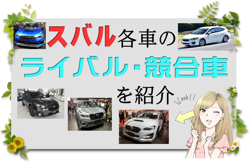 スバル各車のライバル車・競合車を紹介