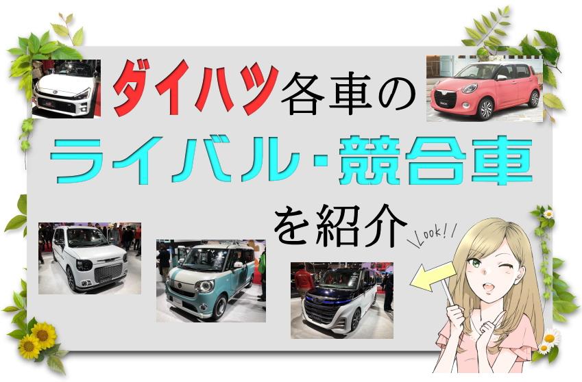 ダイハツ各車のライバル車・競合車を紹介