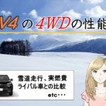 RAV4の4WDの性能は?雪道走行&実燃費を徹底評価